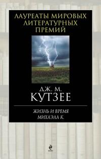 Дж. М. Кутзее - Жизнь и время Михаэла К.
