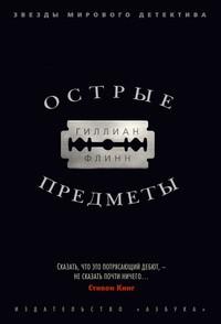 Гиллиан Флинн - Острые предметы