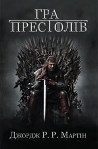 Джордж Р. Р. Мартін - Гра престолів
