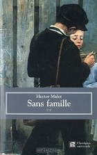 Hector Malot — Sans famille. Seconde partie