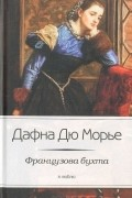 Дафна Дю Морье - Французова бухта (сборник)