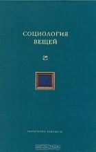 Виктор Вахштайн - Социология вещей
