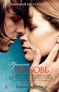 Таммара Веббер - Просто любовь