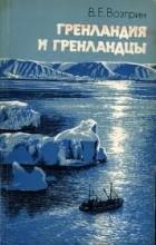 В. Е. Возгрин - Гренландия и гренландцы