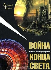 Алексей Турчин - Война и еще 25 сценариев конца света