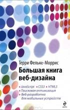 Терри Фельке-Моррис - Большая книга веб-дизайна (+ CD-ROM)