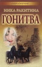 Ника Ракитина - Гонитва