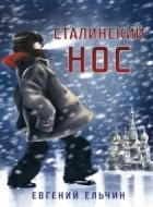 Ельчин Евгений - Сталинский нос