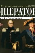 Г. И. Чулков - Императоры. Психологические портреты. Павел I, Александр I (аудиокнига MP3)