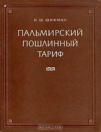 И. Ш. Шифман - Пальмирский пошлинный тариф