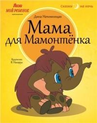 Дина Непомнящая - Мама для Мамонтёнка