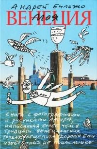 Андрей Бильжо - Моя Венеция