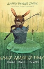 Джоэль Харрис - Сказки дядюшки Римуса. Братец Кролик — рыболов (сборник)