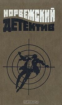 Антология - Норвежский детектив (сборник)