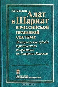 Адат и шариат в российской правовой системе исторические судьбы