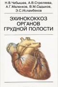 - Эхинококкоз органов грудной полости