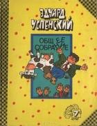 Эдуард Успенский - Разноцветная семейка