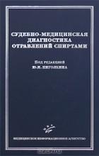 Под редакцией Ю. И. Пиголкина - Судебно-медицинская диагностика отравлений спиртами