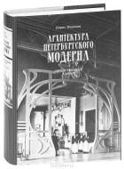 Борис Кириков - Архитектура петербургского модерна. Общественные здания
