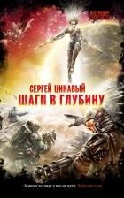 Сергей Цикавый - Шаги в глубину