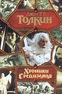 Джон Р. Р. Толкин - Хроники Средиземья (сборник)
