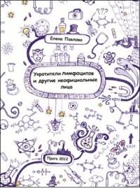 Елена Павлова - Укротители лимфоцитов и другие неофициальные лица (сборник)