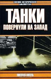 Николай Попель - Танки повернули на запад (сборник)