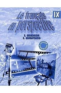 - Le francais en perspective 9: Cahier d'exercices / Французский язык. 9 класс. Сборник упражнений