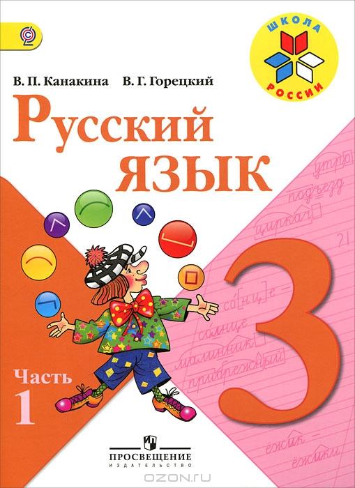 Читать онлайн решебник по русскому языку канакина в.п