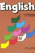 - English IV / Английский язык. 4 класс