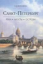Е. В. Первушина - Санкт-Петербург. Реки, мосты, острова