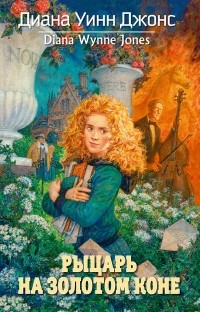 Диана Уинн Джонс — Рыцарь на золотом коне