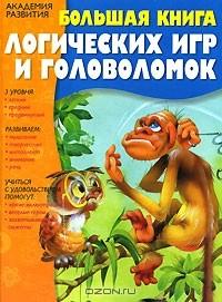 Наталья Гордиенко - Большая книга логических игр и головоломок