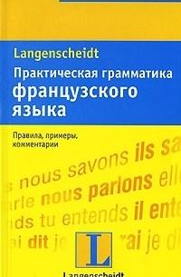 Каюзак - Практическая грамматика французского языка