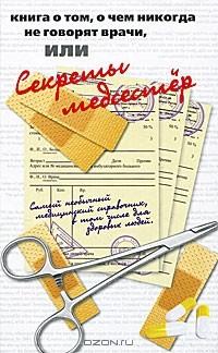 Патрисия Кэрролл - Книга о том, о чем никогда не говорят врачи, или Секреты медсестер