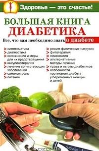 Что вы знаете о диабете