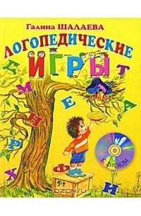 Галина Шалаева - Логопедические игры (+ CD)