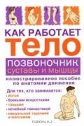 Бландин Кале-Жермен - Как работает тело. Позвоночник, суставы и мышцы