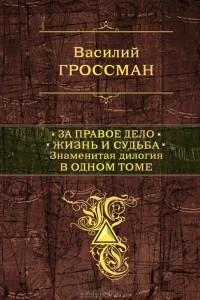 Василий Гроссман - За правое дело. Жизнь и судьба (сборник)