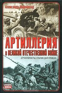 Александр Широкорад - Артиллерия в Великой Отечественной войне