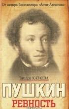 Тамара Катаева - Пушкин. Ревность