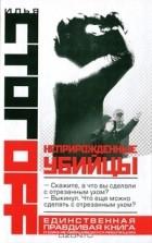 Илья Стогоff - Неприрожденные убийцы