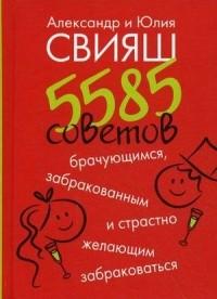 - 5585 советов брачующимся, забракованным и страстно желающим забраковаться