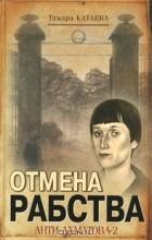 Тамара Катаева - Отмена рабства. Анти-Ахматова-2