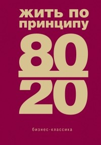 Ричард Кох - Жить по принципу 80/20