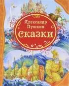 Александр Пушкин - Александр Пушкин. Сказки (сборник)