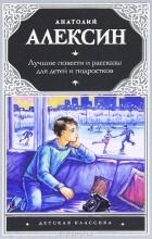 Анатолий Алексин - Лучшие повести и рассказы для детей и подростков (сборник)