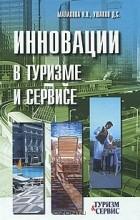 Н. Н. Малахова, Д. С. Ушаков — Инновации в туризме и сервисе