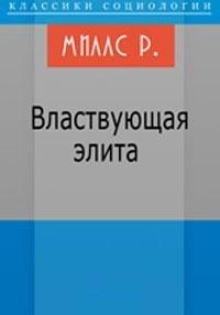 Чарльз Райт Миллс - Властвующая Элита