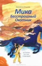 Геральдина Эльшнер - Мика бесстрашный охотник